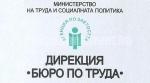 342 работни места за област Стара Загора