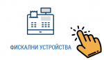 Изменя се Тарифата за таксите събирани от Български институт по метрология