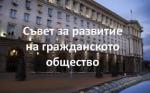 Съвет за развитие на гражданското общество