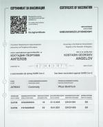 Сертификат за имунизация срещу COVID 19