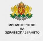 Заповед на Министъра на здравеопазването от 30 03 2021г