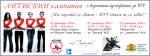 Световния ден за борба със СПИН в Стара Загора